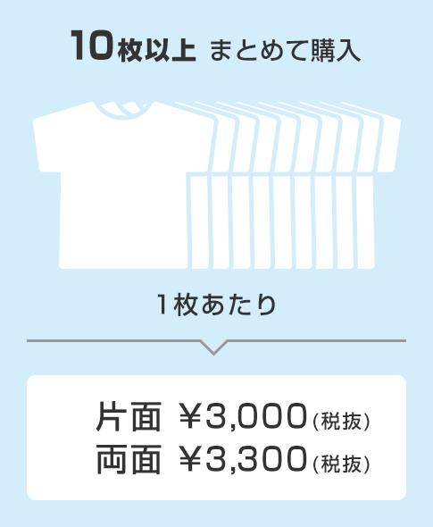 10枚以上購入で1枚あたり片面3000円、両面3300円(税抜)