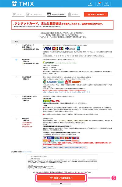 クレジットカードもしくは銀行振込をご利用いただくと送料が無料になります。(通常、全国一律¥490(税抜))