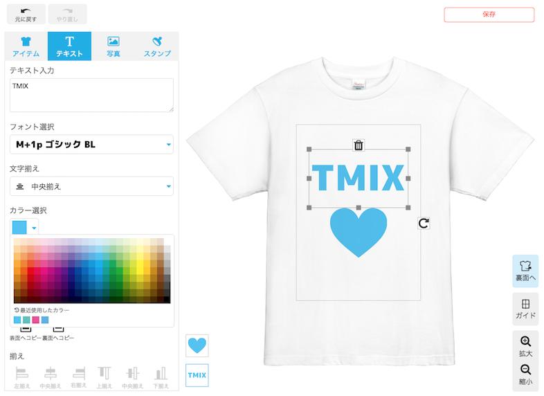 デザイン画面カラー変更