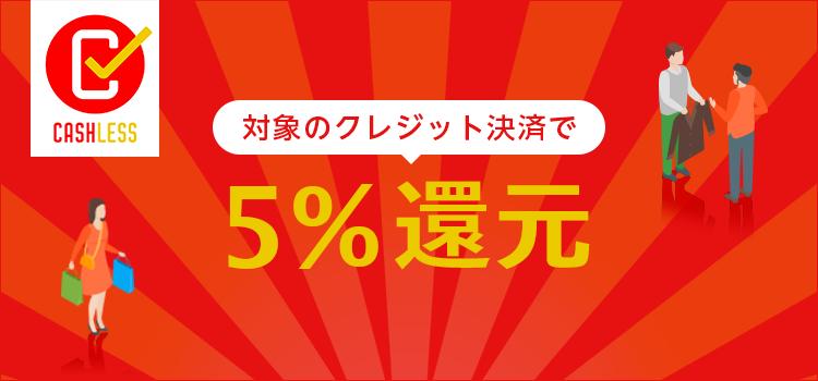 オリジナルTシャツプリントのTMIXなら、対象のクレジットカード決済で5%還元!