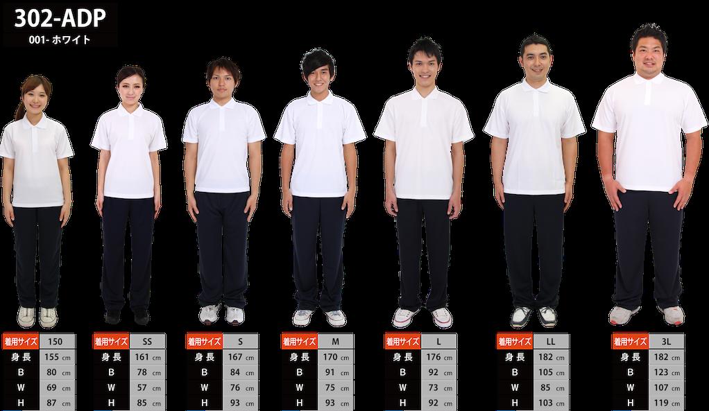 ライトドライポロシャツのサイズ比較