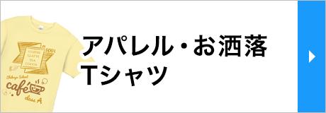 アパレル・お洒落Tシャツ