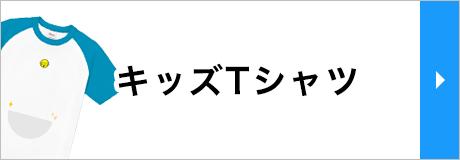 キッズTシャツ