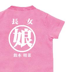 長女【娘】ロンパース|オリジナル出産祝いのプレゼントTシャツ