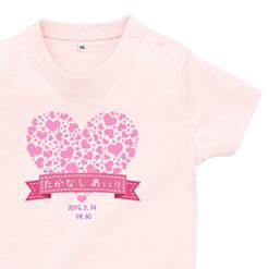 ハートがいっぱいのベビーTシャツ|オリジナル出産祝いのプレゼントTシャツ