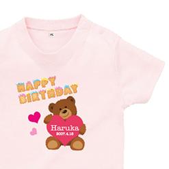 ハッピーバースデー♪くま|オリジナル誕生日プレゼント名入れベビーTシャツ