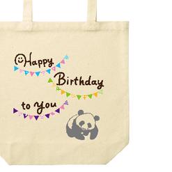 Happy Birthday to you|オリジナル誕生日プレゼント名入れエコバッグ