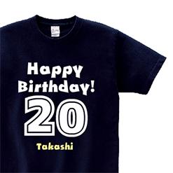 Happy Birthday!20th|オリジナル誕生日プレゼント名入れTシャツ