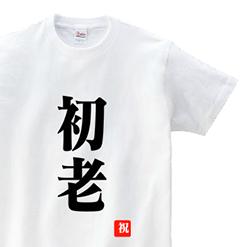 祝 初老|オリジナル誕生日プレゼントTシャツ