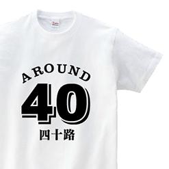 AROUND 40|オリジナル誕生日プレゼントTシャツ