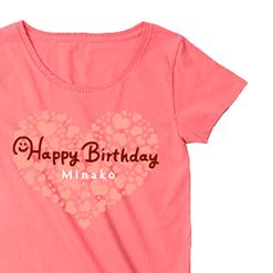 ハートいっぱいHappy Birthday|オリジナル誕生日プレゼント名入れTシャツ