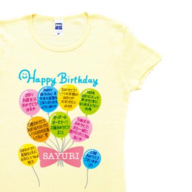 風船&リボン 寄せ書き|オリジナル誕生日プレゼントTシャツ