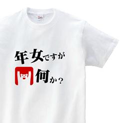 年女ですが、何か?|オリジナル誕生日プレゼントTシャツ