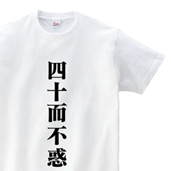 四十而不惑T|オリジナル誕生日プレゼントTシャツ