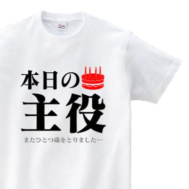 本日の主役T|オリジナル誕生日プレゼントTシャツ