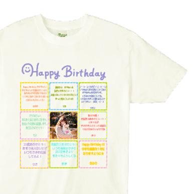 寄せ書きフレーム|オリジナル誕生日プレゼントTシャツ