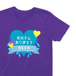 ブルーハート|オリジナル父の日のプレゼントTシャツ