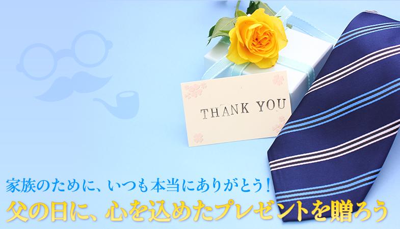いつもいつも本当にありがとう!父の日に、感謝の気持をプレゼント