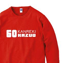 名前入り還暦お祝いスウェット|オリジナル還暦祝いのプレゼントTシャツ