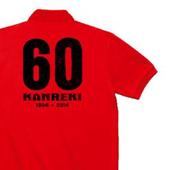 60th バックプリントポロシャツ|オリジナル還暦祝いのプレゼントTシャツ