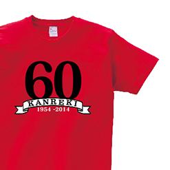 KANREKI Tシャツ|オリジナル還暦祝いのプレゼントTシャツ