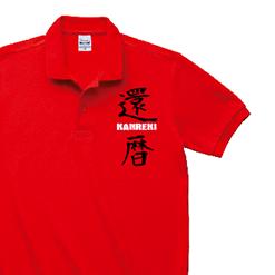 還暦ポロシャツ|オリジナル還暦祝いのプレゼントTシャツ