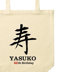 寿 60th Birthday エコバッグ|オリジナル還暦祝いのプレゼントTシャツ