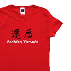 名前入り還暦お祝いTシャツ|オリジナル還暦祝いのプレゼントTシャツ