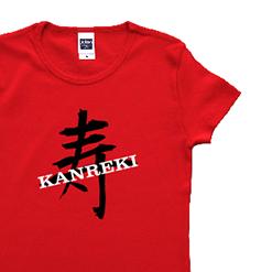 寿!KANREKI|オリジナル還暦祝いのプレゼントTシャツ