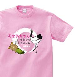 鶴と亀Tシャツ|オリジナル敬老の日のプレゼントTシャツ