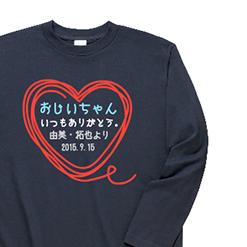 ハートフレームでメッセージ|オリジナル敬老の日のプレゼントTシャツ