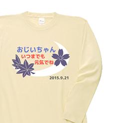 もみじと桜|オリジナル敬老の日のプレゼントTシャツ