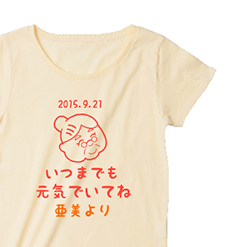 おばあちゃんいつまでも元気でいてね|オリジナル敬老の日のプレゼントTシャツ