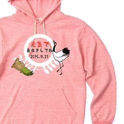 鶴と亀パーカー|オリジナル敬老の日のプレゼントパーカー