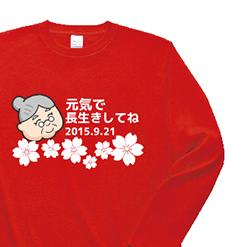 桜と似顔絵|オリジナル敬老の日のプレゼント長袖Tシャツ