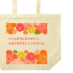 長生きバッグ|オリジナル敬老の日のプレゼントバッグ