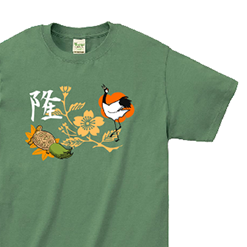 隆|オリジナル敬老の日のプレゼントTシャツ