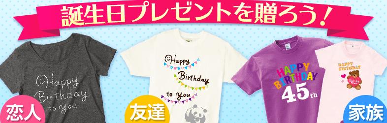 誕生日プレゼントを贈ろう!