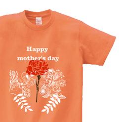 母にカーネーションを |オリジナル母の日のプレゼントTシャツ