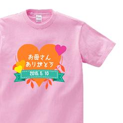 ハートで感謝!|オリジナル母の日のプレゼントTシャツ