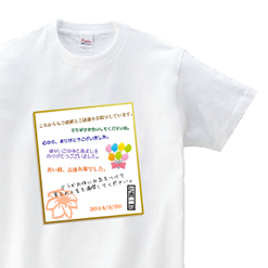 寄せ書き Tシャツ|オリジナル退職祝いのプレゼントTシャツ
