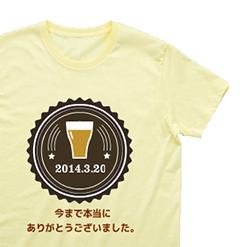 ビールで乾杯 Tシャツ |オリジナル退職祝いのプレゼントTシャツ