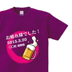 パーッと送別会!Tシャツ|オリジナル退職祝いのプレゼントTシャツ