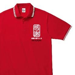感謝 ポロシャツ|オリジナル退職祝いのプレゼントTシャツ