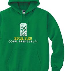 今まで感謝!グリーンパーカー|オリジナル退職祝いのプレゼントTシャツ