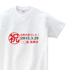 送別会Tシャツ|オリジナル退職祝いのプレゼントTシャツ