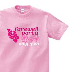 ピンクフラワーTシャツ|オリジナル退職祝いのプレゼントTシャツ