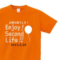 Enjoy! Second Life!!Tシャツ|オリジナル退職祝いのプレゼントTシャツ