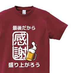 最後だから盛り上がろう!Tシャツ|オリジナル退職祝いのプレゼントTシャツ