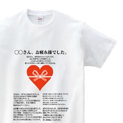 名前入り退職祝いTシャツ|オリジナル退職 祝いのプレゼントTシャツ